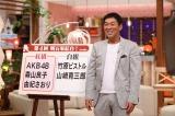 NHK総合『第4回 明石家紅白!』4月30日放送(C)NHK