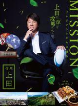 公開された『MISSION 上田の魅力を攻略せよ!』キャンペーン夏ビジュアル