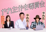 MBS・TBSドラマ『やれたかも委員会』(C)2018吉田貴司/ドラマ「やれたかも委員会」製作委員会・MBS