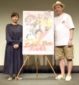 映画『ラブ×ドック』公開直前イベントに登場した(左から)アートディレクターの飯田かずな氏、鈴木おさむ氏 (C)ORICON NewS inc.