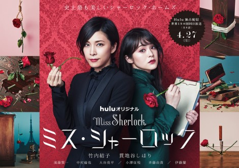 左から竹内結子、貫地谷しほり。(C)2018 HJ HOLDINGS, INC & HBO PACIFIC PARTNERS, V.O.F