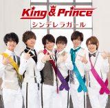 King & Princeのデビューシングル「シンデレラガール」K盤ジャケット