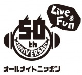 50周年を迎えたニッポン放送の人気深夜枠『オールナイトニッポン』(C)ニッポン放送