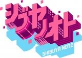 NHKの音楽番組『シブヤノオト』ロゴ(C)NHK