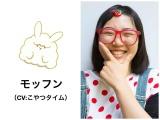 長編アニメ『ゴーちゃん。〜モコと氷の上の約束〜』(5月5日放送)の副音声にこやつタイムが登場