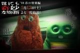 『世にも奇妙な物語 '18春の特別編』に出演するムック(左)とガチャピン (C)フジテレビ