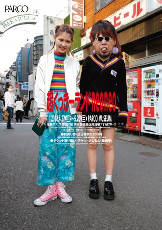 東京・パルコミュージアムで開催されている『超くっきーランドneoneo』