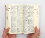 辞書の中身も大幅増補