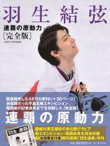 AERA編集部『羽生結弦 連覇の原動力 完全版』(朝日新聞出版)