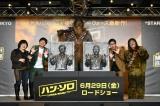 「スター・ウォーズの日」前夜祭イベントを盛り上げたミキとおかずクラブ(左から)オカリナ、亜生、昴生、ゆいP
