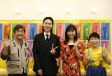 (左から)内場勝則、菅田将暉、土屋太鳳、山田花子