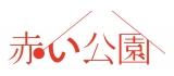 赤い公園ロゴ