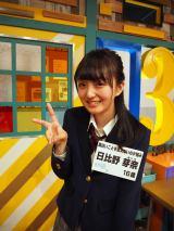 テレビ東京『青春高校3年C組』出席番号4番=日比野芽奈 (C)ORICON NewS inc.