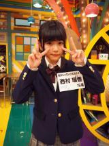 テレビ東京『青春高校3年C組』出席番号6番=西村瑠香 (C)ORICON NewS inc.
