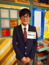 テレビ東京『青春高校3年C組』出席番号8番=木目田俊 (C)ORICON NewS inc.