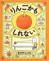 """『小学生がえらぶ! """"こどもの本""""総選挙』3位『りんごかもしれない』"""