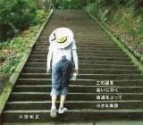 小田和正ニューシングル「この道を/会いに行く/坂道を上って/小さな風景」ジャケット写真