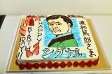 渡部篤郎が扮する中本をイメージした似顔絵ケーキ(C)カンテレ