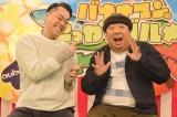TBS系バラエティー番組『バナナマンのせっかくグルメ!!』収録後囲み取材に出席したバナナマン (C)ORICON NewS inc.