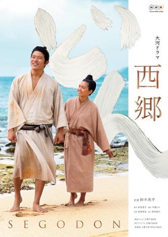 大河ドラマ『西郷どん』舞台は奄美大島へ。西郷吉之助役の鈴木亮平と愛加那役の二階堂ふみ(C)NHK