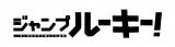 ユーザー投稿型漫画アプリ「ジャンプルーキー!」配信 (C)集英社