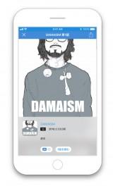 ユーザー投稿型漫画アプリ「ジャンプルーキー!」のイメージ画像(C)集英社