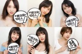 『AKB48総選挙公式ガイドブック2018』の「#超注目の100人」(上段左から)高橋朱里、小栗有以、向井地美音(下段左から)松岡はな、神志那結衣、太田夢莉(『AKB48総選挙公式ガイドブック2018』公式ツイッターより)