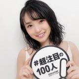 『AKB48総選挙公式ガイドブック2018』の「#超注目の100人」AKB48向井地美音