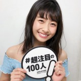 『AKB48総選挙公式ガイドブック2018』の「#超注目の100人」HKT48松岡はな