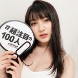 『AKB48総選挙公式ガイドブック2018』の「#超注目の100人」HKT48神志那結衣