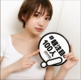 『AKB48総選挙公式ガイドブック2018』の「#超注目の100人」NMB48太田夢莉
