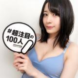 『AKB48総選挙公式ガイドブック2018』の「#超注目の100人」AKB48佐々木優佳里