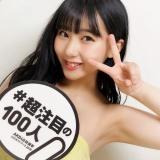 『AKB48総選挙公式ガイドブック2018』の「#超注目の100人」HKT48田中美久