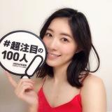『AKB48総選挙公式ガイドブック2018』の「#超注目の100人」SKE48松井珠理奈