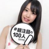 『AKB48総選挙公式ガイドブック2018』の「#超注目の100人」STU48瀧野由美子