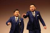お笑いライブ『タイタンライブ』6月公演に出演する爆笑問題