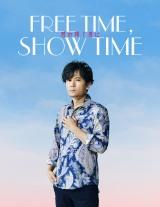 稲垣吾郎主演『FREE TIME, SHOW TIME 君の輝く夜に』ビジュアル