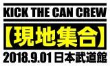 9月1日に東京・日本武道館ワンマンライブを行うKICK THE CAN CREW