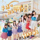 HKT48が11thシングル「早送りカレンダー」で連続首位記録更新