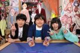 日本テレビのバラエティー番組『アイキャラ』に出演する (左から)小出祐介(Base Ball Bear)、バカリズム、夢眠ねむ(でんぱ組.inc)(C)NTV