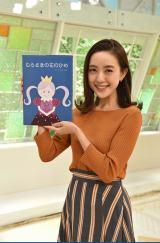 TBS系連続ドラマ『花のち晴れ〜花男 Next Season〜』で登場する絵本を手がけた古谷有美アナウンサー (C)TBS
