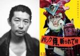 『パンク侍、斬られて候』で猿将軍を演じる永瀬正敏 (C)エイベックス通信放送