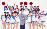 TBS系連続ドラマ『チア☆ダン』(毎週金曜 後10:00)のレギュラーキャストのユニフォーム姿が解禁、中央は教師役のオダギリジョー (C)TBS