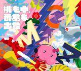 『MOMOIRO CLOVER Z BEST ALBUM「桃も十、番茶も出花」』<初回限定 -スターターパック->