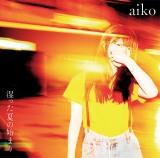 aikoの13thアルバム『湿った夏の始まり』初回限定盤ジャケット