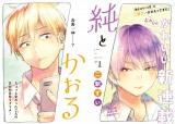 新連載の『純とかおる』 (C)二駅ずい/講談社