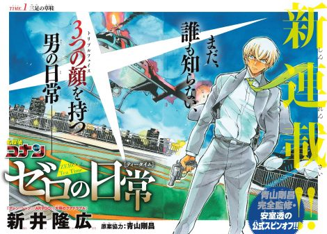 5月9日発売、『週刊少年サンデー』24号(小学館)より公式安室透スピンオフ漫画『名探偵コナン ゼロの日常(ティータイム)』連載開始