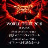 日本公演を発表したBABYMETAL