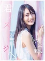 水谷果穂2ndシングル「君のステージへ」