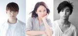 映画『ハナレイ・ベイ』に出演する(左から)佐野玲於、吉田羊、村上虹郎